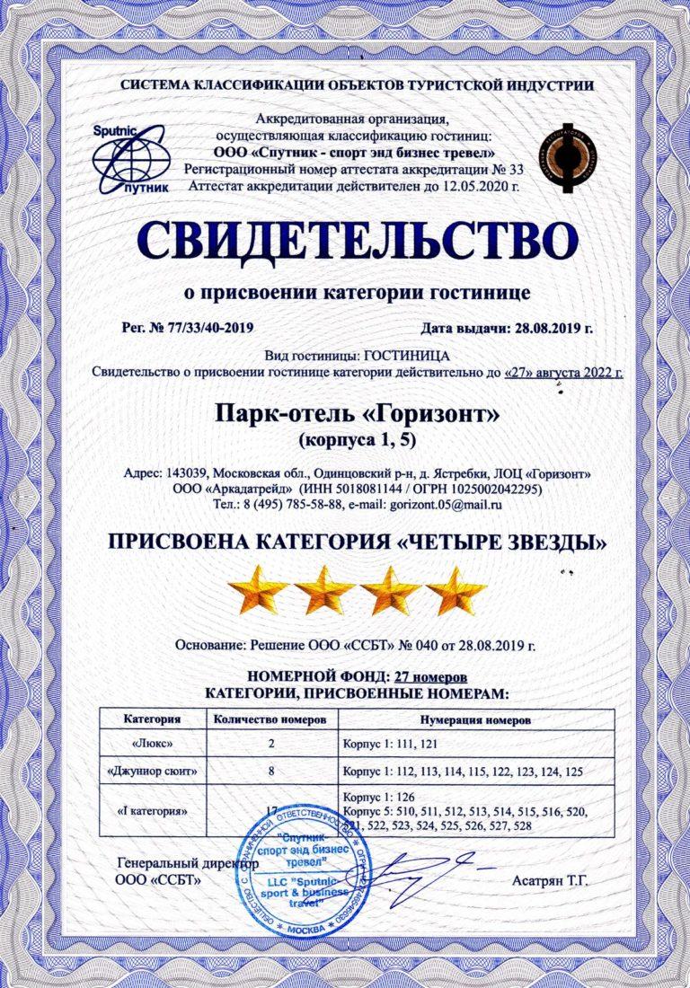 Сертификат 4 звезды на номера